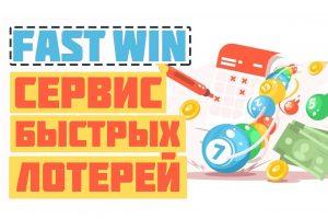 Быстрые лотереи Fast-Win: отзывы и обзор